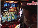 嵐・梅屋のスロッターズ☆ジャーニー #583 神奈川県 前編