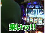 債遊記 第91話/第92話