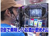 黄昏☆びんびん物語 #250 葛西店 後半戦