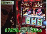 スロじぇくとC #124