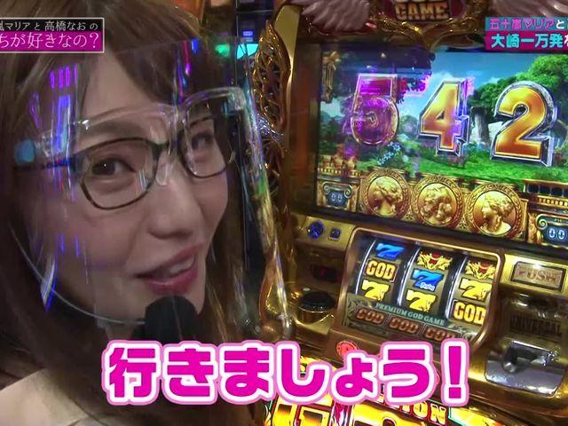 五十嵐マリアと高橋なおのどっちが好きなの?< width=