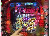 パチンコオリジナル必勝法セレクション #195 アイノリ #3-後編- 同性カップル同士のアイノリ!!