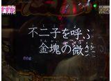パチンコ必勝本CLIMAXセレクション #97 マッチアップ #6 すずか番組初の2連勝なるか!?