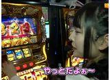 闘え!パチスロリーグ #22 跡美しゅり VS 倖田柚希(後半戦)