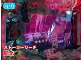 パチンコオリジナル必勝法セレクション #202 連チャンプ バトルロイヤル 前編 連チャン王は俺だ!!