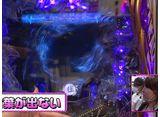 ビワコのラブファイター #292「P貞子3D2」