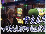 債遊記 第99話/第100話