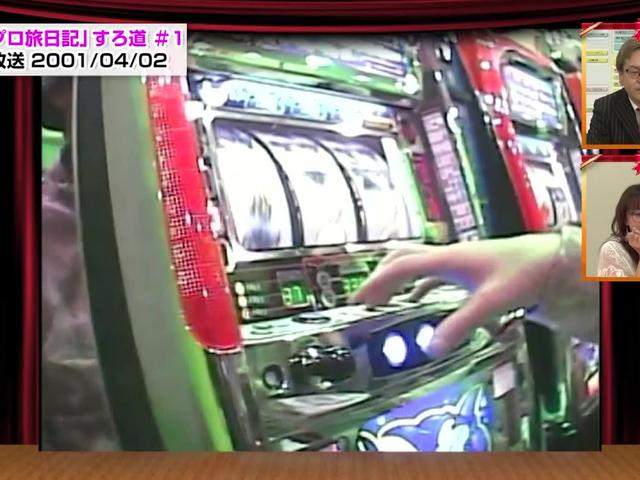 〜パチンコ★パチスロTV!開局20周年特別企画〜栄光のパチテレ!ヒストリー< width=