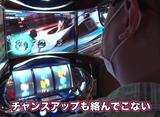 パチスローライフ #256 日本全国撮りパチの旅29(後半)