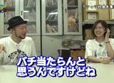 嵐・青山りょうのらんなうぇい!! #56