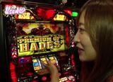 パチスロ極 SELECTION #448 神谷玲子のUSED UP#18 得意のハーデスで連勝を!!