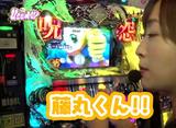 パチスロ極 SELECTION #458 神谷玲子のUSED UP#20 自身初のエンディング達成!?