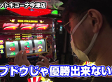 DROP OUT シーズン63 #3/#4