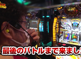 債遊記 第112話/第113話