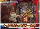 双極銀玉武闘 PAIR PACHINKO BATTLE #165 なおきっくす★・かおりっきぃ☆ VS 優希・りんか隊長