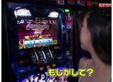 恋するパチスロリーグ #6 嵐 VS あべみほ 後半戦
