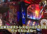 パチスローライフ #263 日本全国撮りパチの旅33(前半)