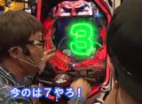 ヒロシ・ヤングアワー #466 松本バッチ