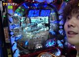パチンコオリジナル必勝法セレクション #266 ケツカッチン実戦 #1-1 本当にガチでケツカッチン!!