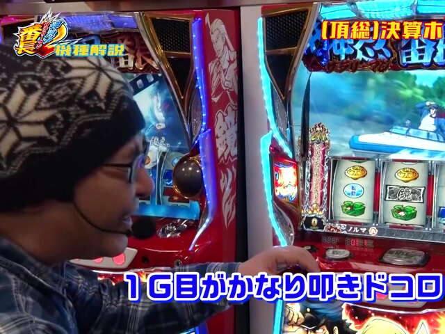 パチスロ必勝本セレクション #131 押忍!サラリーマン番長2 機種解説