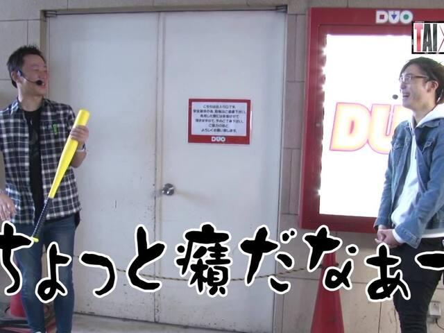 TAI×MAN #185「辻ヤスシ VS ガンちゃん」(前半戦)