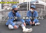 たけすぃ&くりの○○製作所 シーズン2 #8