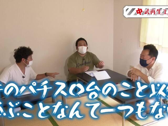 木村魚拓の旅打ちってやつは。 #133