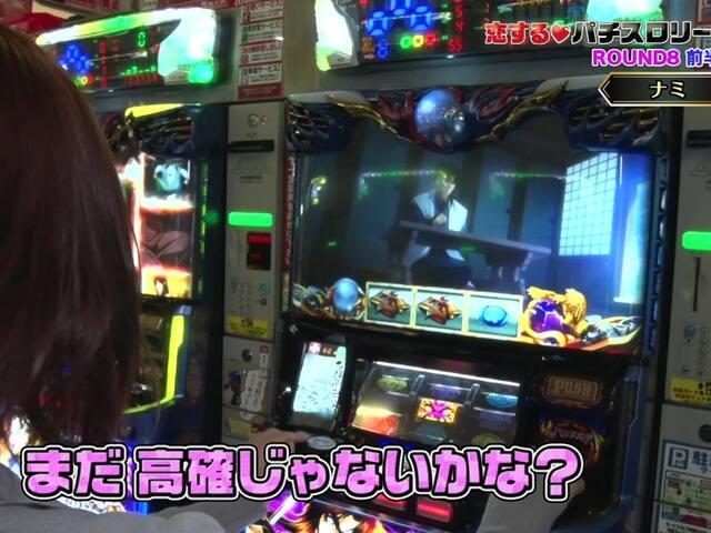 恋するパチスロリーグ #19 あべみほ VS ナミ 前半戦