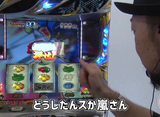 パチスロ必勝本DXセレクション #151 嵐のパチスロ自給自足旅 #3 日本縦断、頂JOURNEY!?