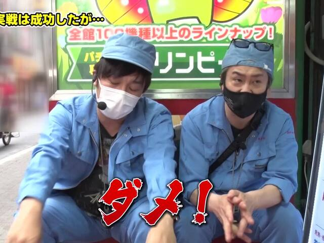 たけすぃ&くりの○○製作所 シーズン2 #9