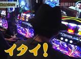 スロじぇくとC #150