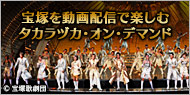 TAKARAZUKA On Demand