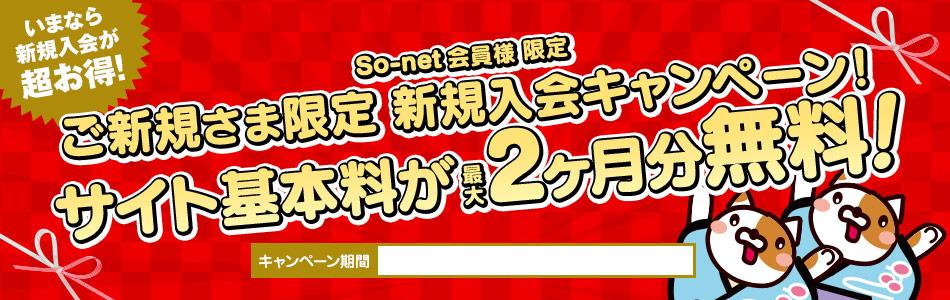 サイト基本料最大2ヶ月無料│新規ご入会がお得│ShowTime@So-net