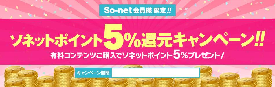 ソネットポイント【5倍】キャンペーン│ShowTime@So-net