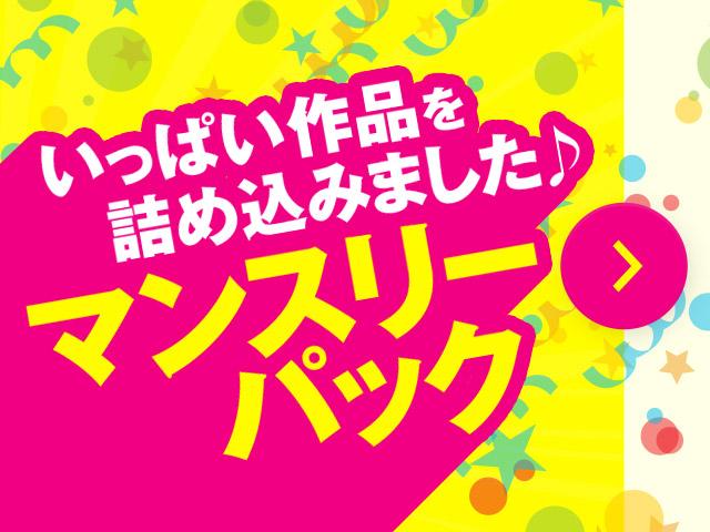 マンスリーパックの日!!