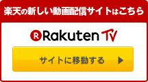 楽天の新しい動画配信サイトはこちら Rakuten TV