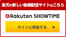 楽天の新しい動画配信サイトはこちら Rakuten SHOWTIME