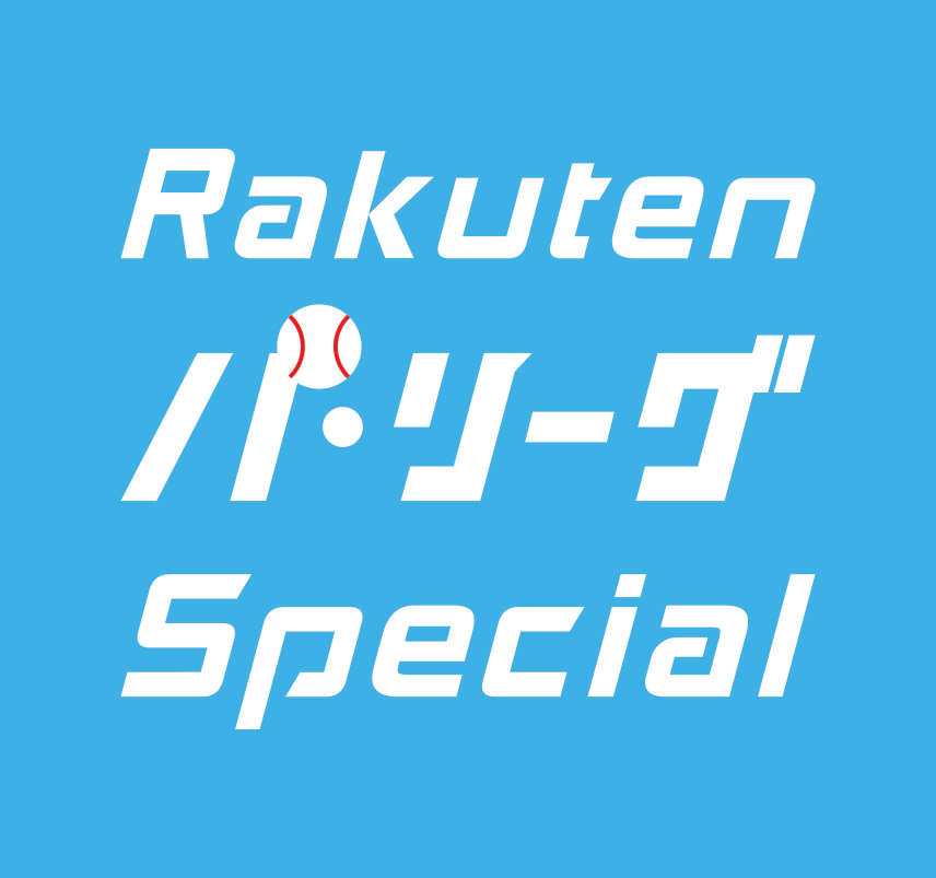 楽天 パ・リーグ スペシャルはこちら|Rakuten TV