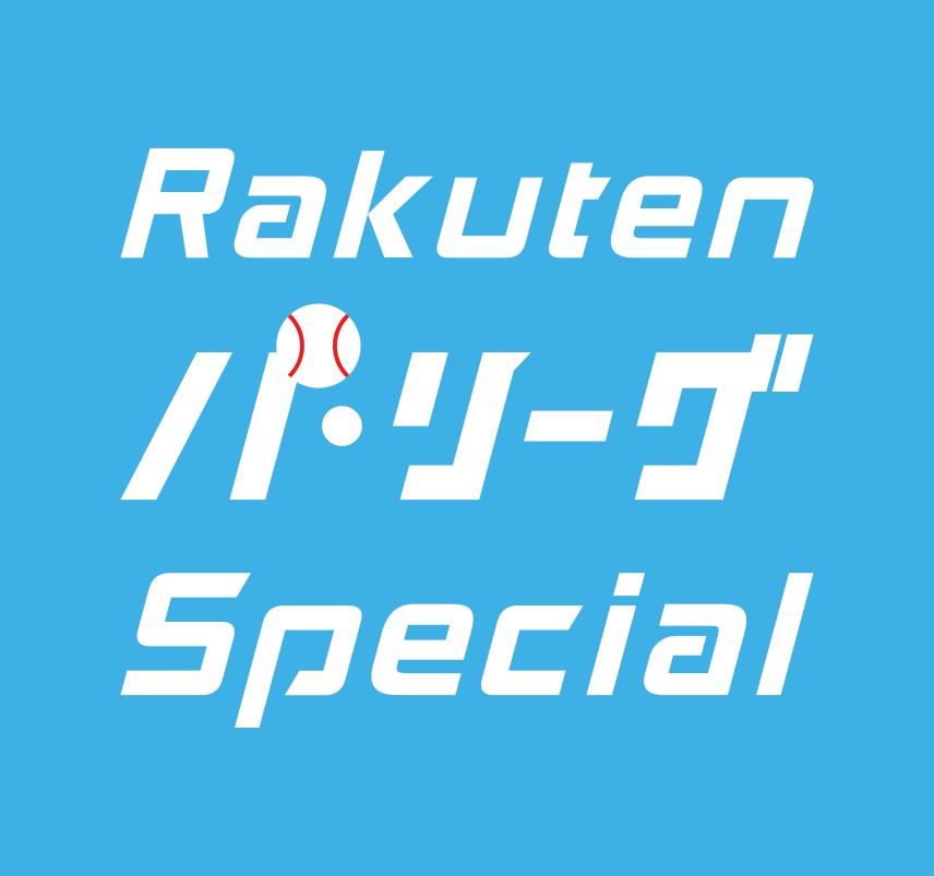 楽天 パ・リーグ スペシャルはこちら|Rakuten TV