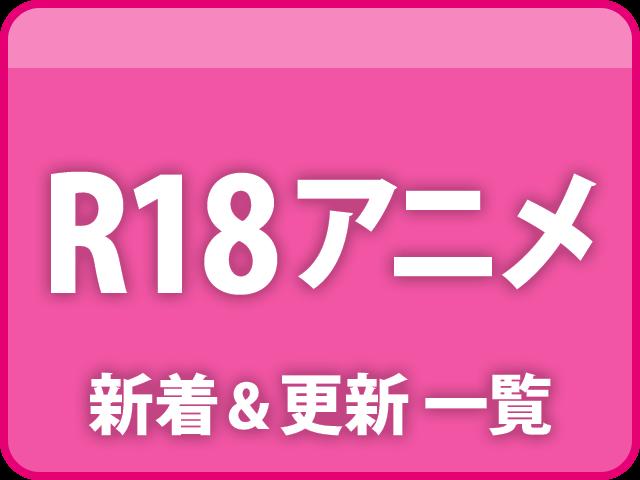 R18アニメ 更新一覧