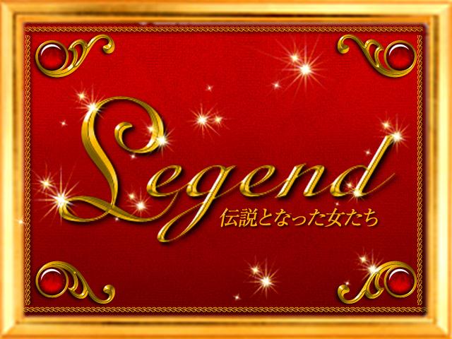 Legend 〜伝説となった女たち〜