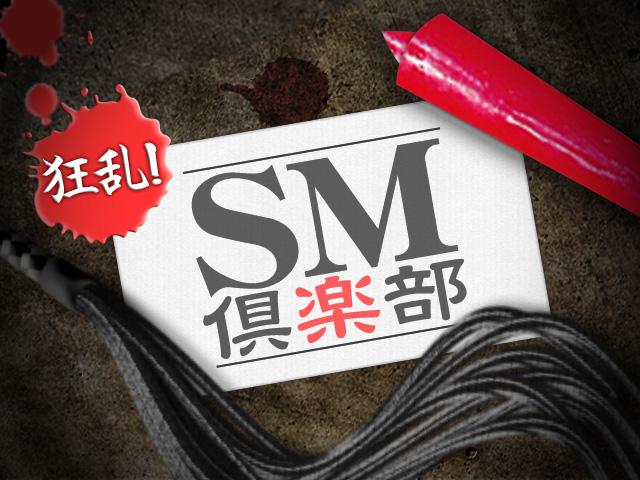 狂乱!SM倶楽部