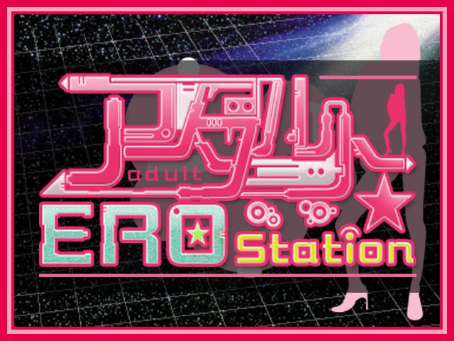 アダルト☆EROStation
