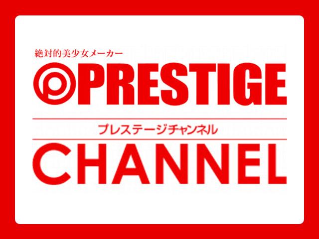 PRESTIGE(プレステージ) チャンネル