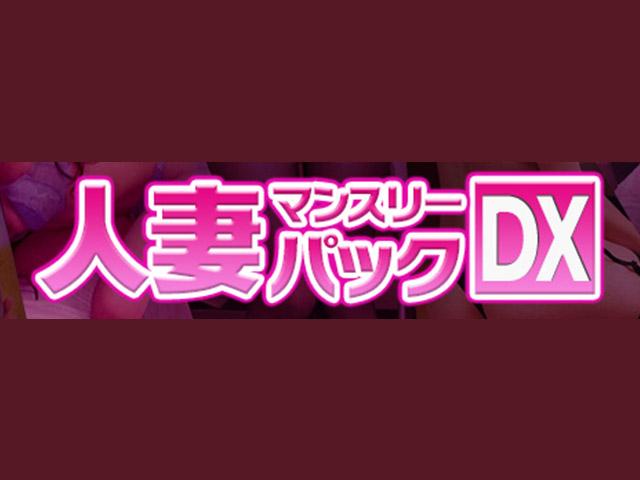 1700円+税で人妻モノ200本以上が見放題!