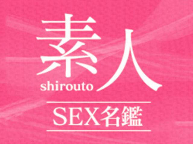 素人SEX名鑑