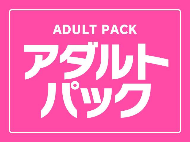 1000円+税で人気AV30本以上が見放題!