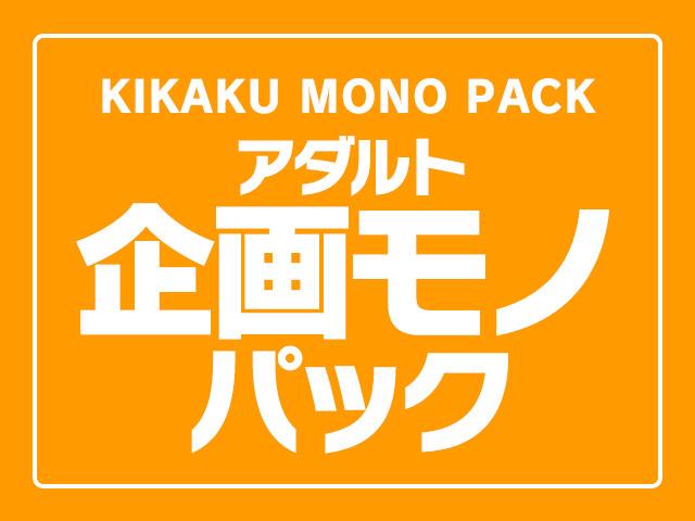 700円+税で企画モノAV16本以上が見放題!