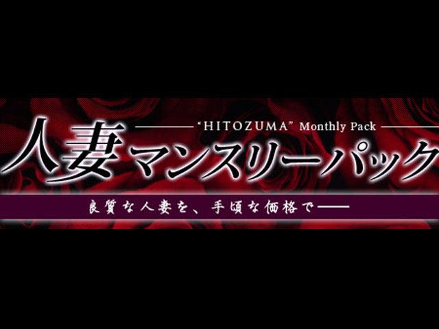 500円+税で厳選人妻モノ3本が見放題!