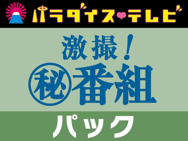 980円+税で過激なエロ番組20本が見放題!